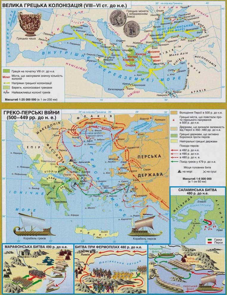 Гдз контурная карта 6 клас історія стародавнього світу