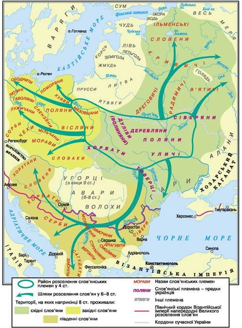 східнослов янські племінні союзи на території україни